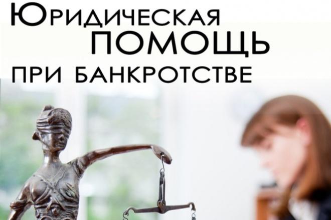 Окажу консультацию по личному банкротству и банкротству дебитора 1 - kwork.ru