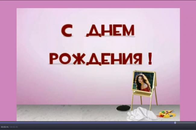 Видеопоздравление 1 - kwork.ru