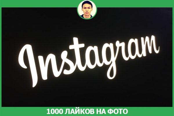 1000 Лайков на фото в инстаграм (instagram) 1 - kwork.ru