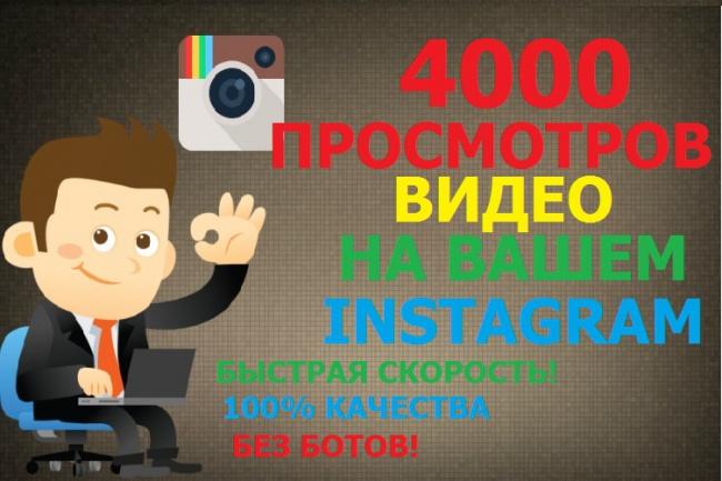 4000 просмотров видео в вашем Instagram 1 - kwork.ru