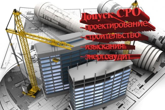 Окажу помощь в получении допуска СРО в рассрочку 1 - kwork.ru