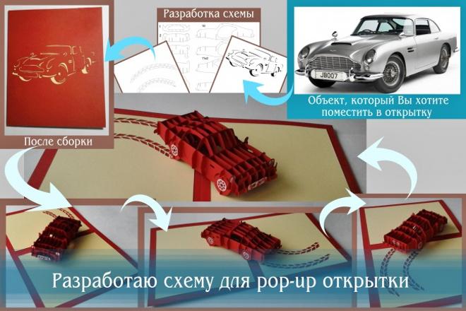 создам макет открытки-киригами или любой схемы для бумагопластики 1 - kwork.ru
