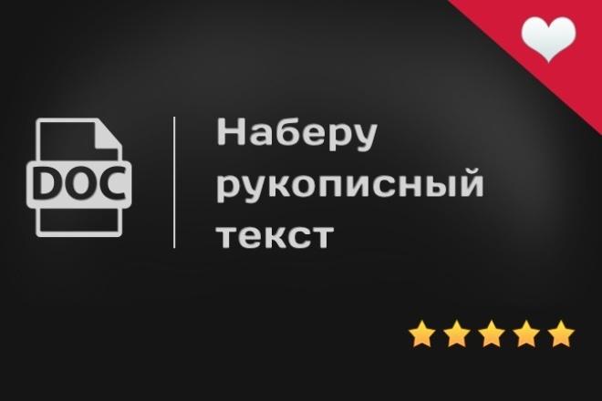 Напечатаю текст за короткий срок 1 - kwork.ru