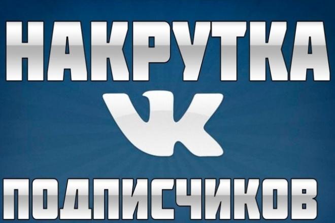 200 вступивших в контакте только Россия 1 - kwork.ru