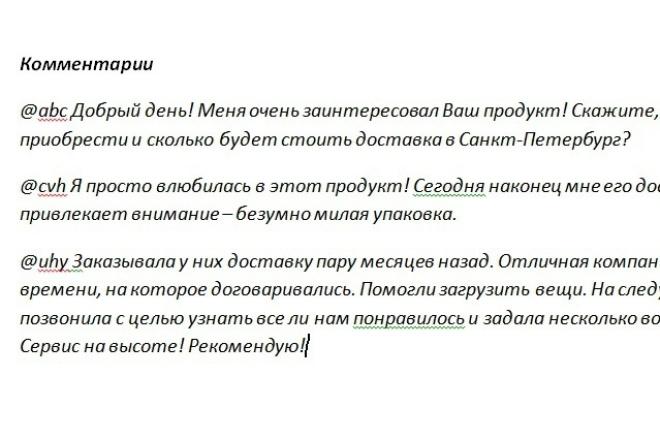 напишу комментарии в блоге, на форуме, инстаграме 1 - kwork.ru