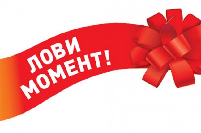 сделаю сайт до 10 страниц. Домен и хостинг в подарок 1 - kwork.ru