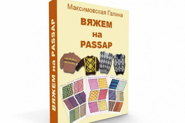 "Эл.книга ""Вяжем на passap"" 1 - kwork.ru"