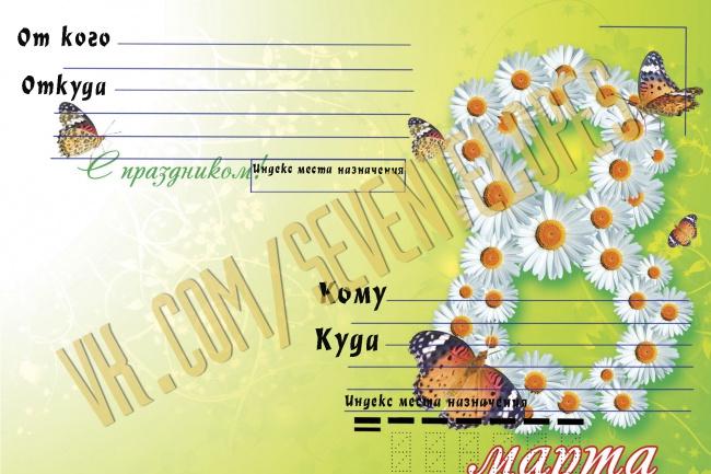 продам дизайн конвертов 1 - kwork.ru