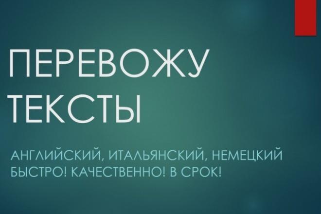 перевод текстов с английского, итальянского, немецкого 1 - kwork.ru