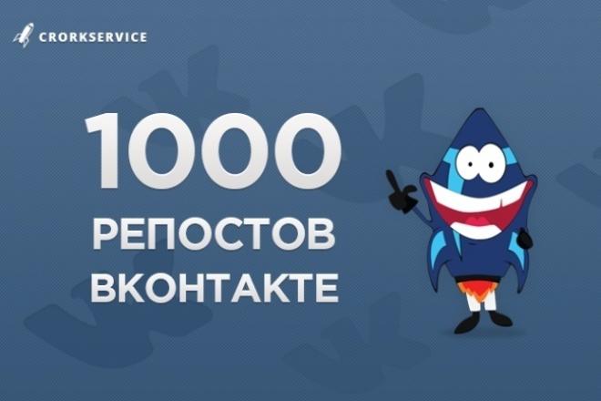 1000 репостов Вконтакте 1 - kwork.ru