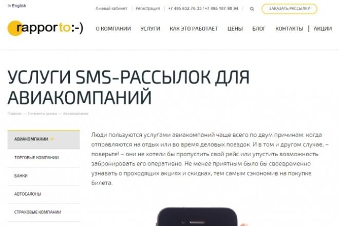 продающий SEO текст с грамотным вхождением ключей 1 - kwork.ru