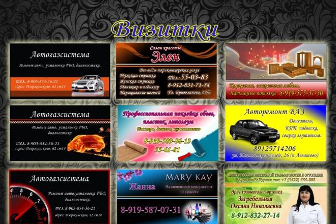 делаю дизайн визиток 1 - kwork.ru