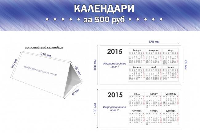 Сделаю макет календаряГрафический дизайн<br>Разработаю дизайн-макета календаря: настенный, настольный, карманный и т.п. Работаю до полного утверждения.<br>