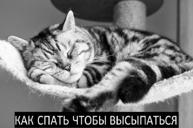 Статья на тему «Как спать, чтобы высыпаться» 1 - kwork.ru
