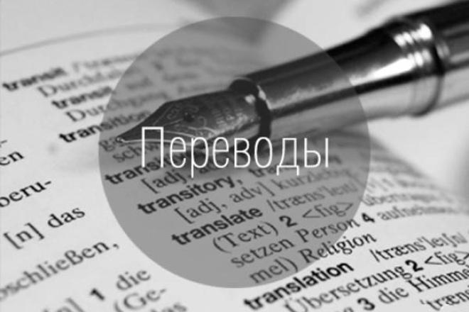 Сделаю перевод текста в языковых парах eng-rus и rus-eng 1 - kwork.ru