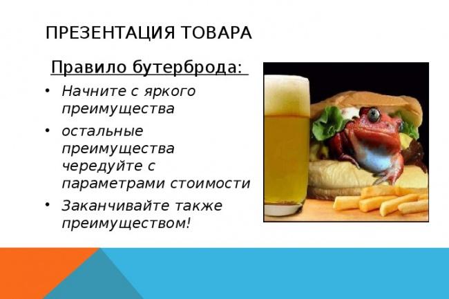 Карточки товаров для интернет-магазинов с высокой конверсией 1 - kwork.ru