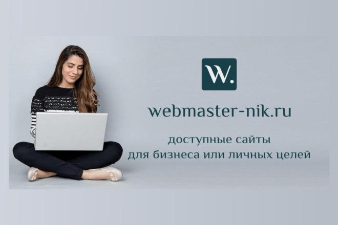 Обложка для Вконтакте 1 - kwork.ru