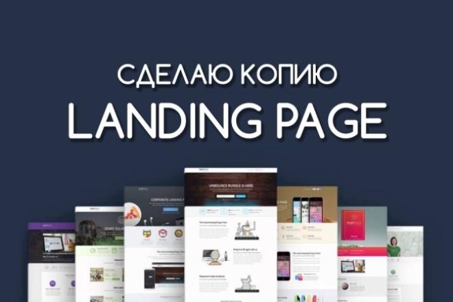 Копии одностраничных сайтов Landing Page 1 - kwork.ru