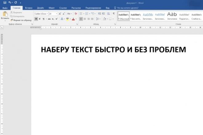 Наберу текст в Word 1 - kwork.ru