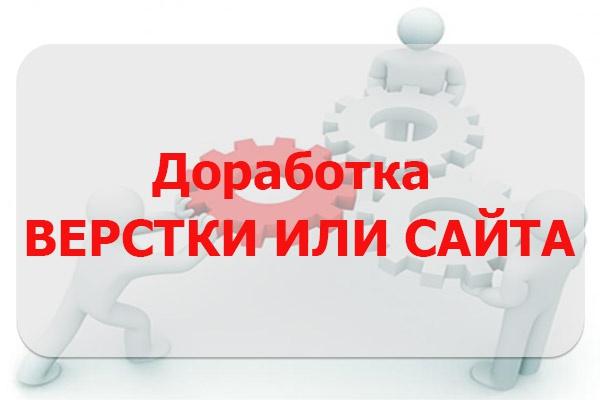 доработаю верстку или сайт 1 - kwork.ru