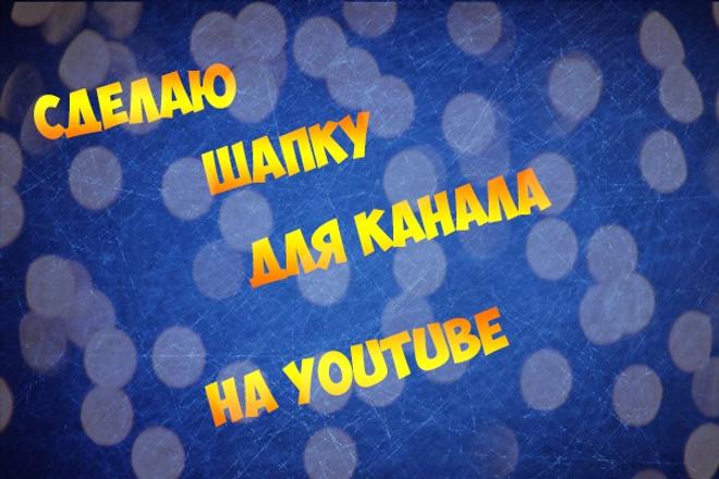 Сделаю стильную шапку для канала на YouTube 1 - kwork.ru