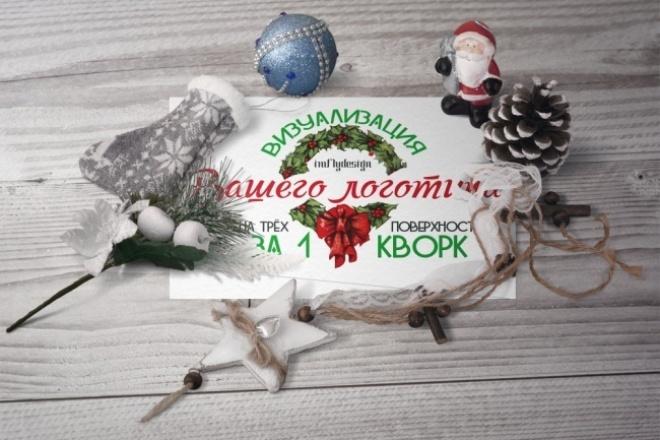 Сделаю красивую визуализацию Вашего лого на 3 поверхностях 1 - kwork.ru