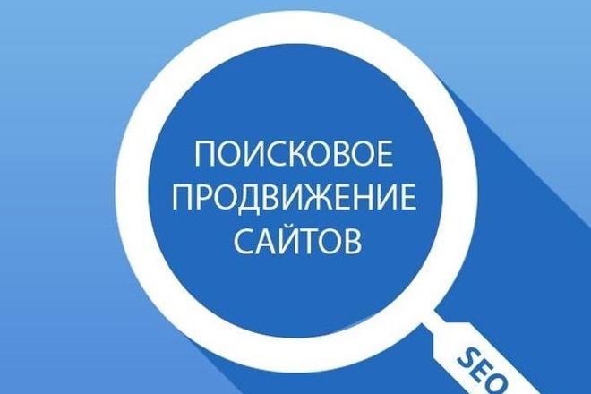 Продвижение сайта - стратегия и консультацияКомплексное продвижение<br>1. Составлю стратегию продвижения. 2. Бесплатно проведу консультацию по продвижению вашего сайта в поисковых системах.<br>