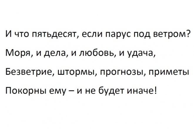 напишу индивидуальное стихотворное поздравление 1 - kwork.ru