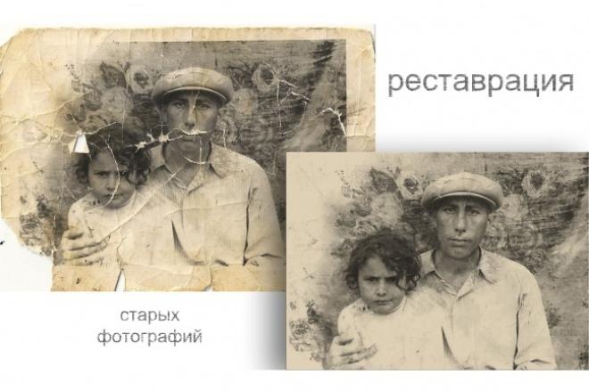 Реставрирую фотографии 1 - kwork.ru