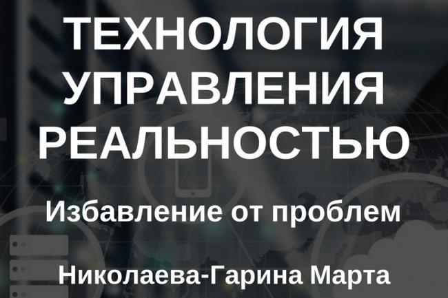Создам обложку для электронной книги 1 - kwork.ru