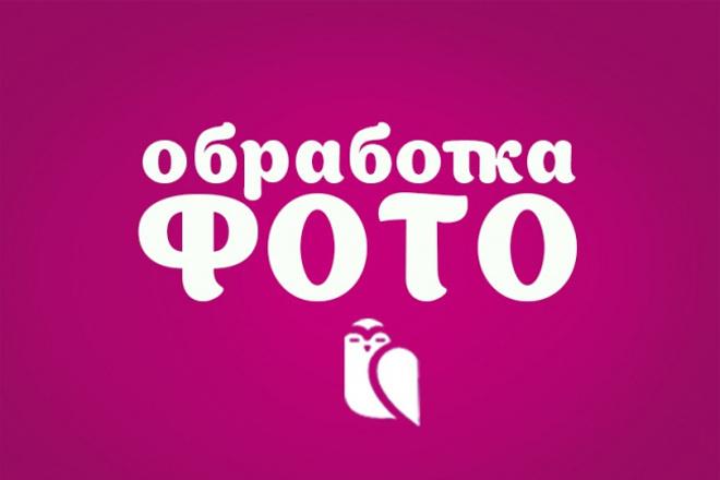 Обработаю фотоОбработка изображений<br>Обработка фотографий для сайта вырезать поменять фон сделать небольшой фотомонтаж как на фото подготовить товар для глаз покупателя<br>