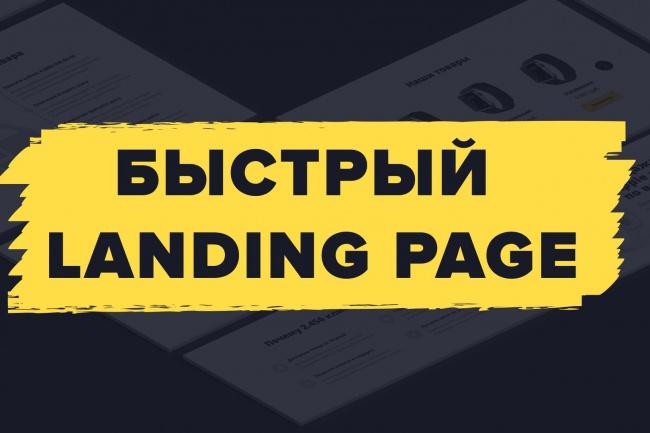 Сделаю Landing под ключ - современный Лендинг 1 - kwork.ru
