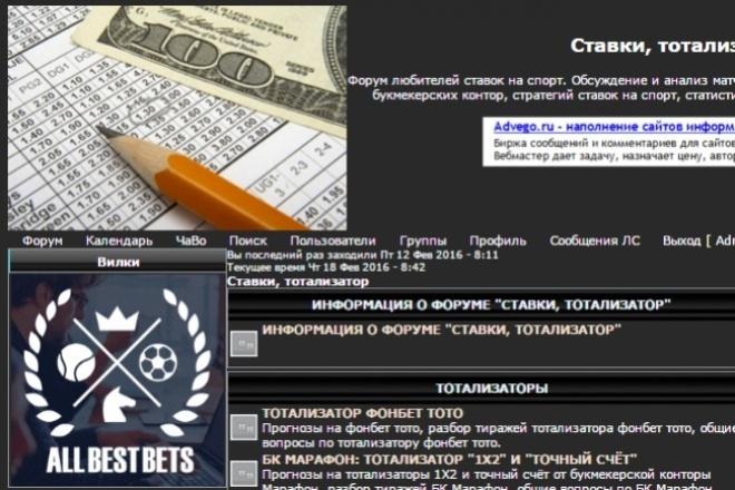 Размещу вашу статью с ссылками на своём форуме 1 - kwork.ru