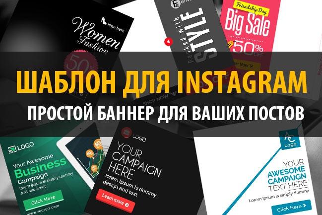 Сделаю баннер для instagram 1 - kwork.ru