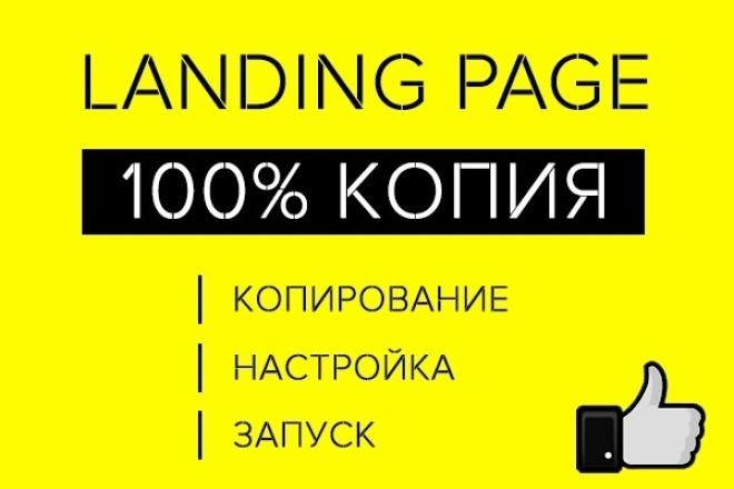 Сделаю 100% копию Landing Page. Настрою приём заявок на Ваш e-mail 1 - kwork.ru