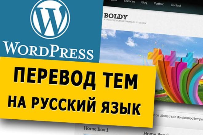 переведу тему (шаблон) Wordpress на русский язык 1 - kwork.ru