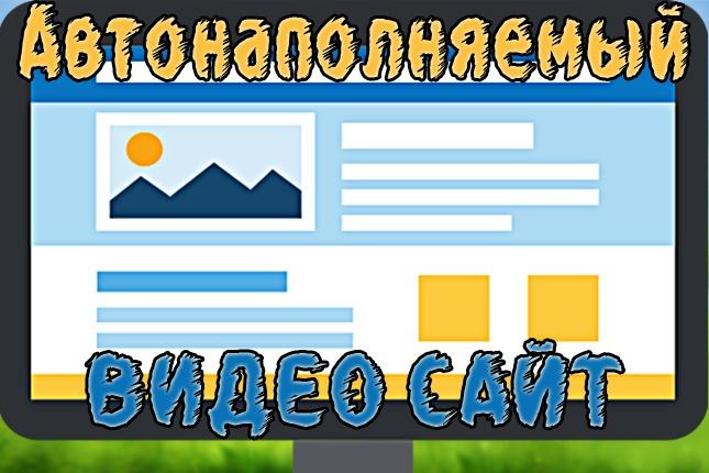 Создам автонаполняемый трафиковый видео сайт  под ключ 1 - kwork.ru