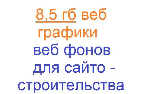 Предлагаю набор веб - графики на 8,5 гб. Картинки, вебфон, psd, вектор 1 - kwork.ru