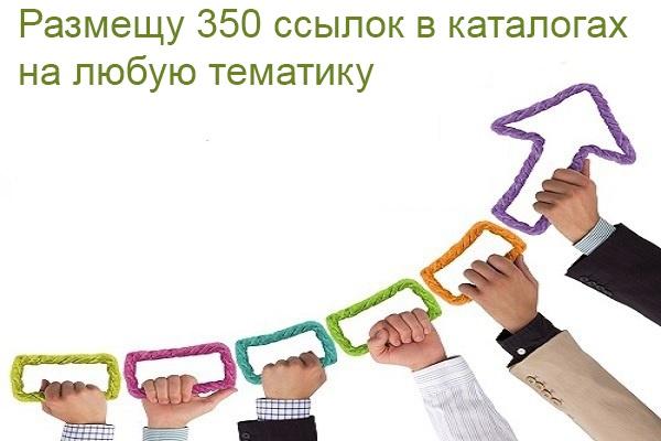 Размещу 350 ссылок в каталогах на любую тематику 1 - kwork.ru