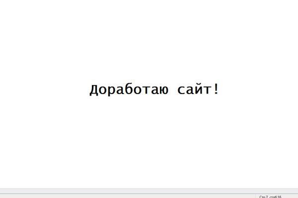 Доработаю сайт 1 - kwork.ru