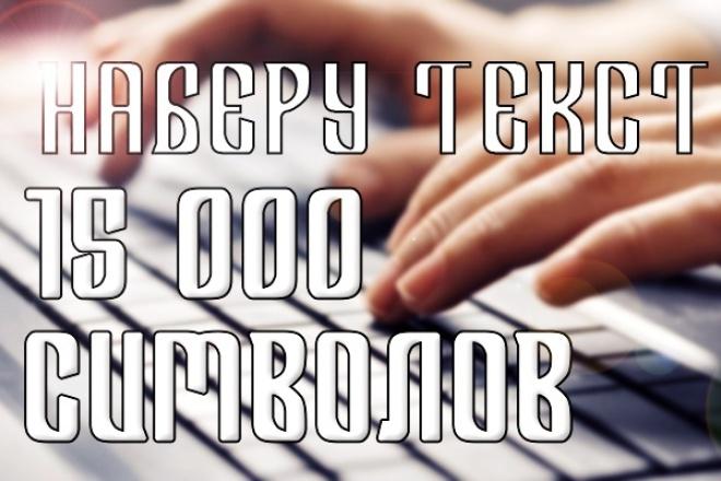 Наберу текст в 15 000 знаков 1 - kwork.ru
