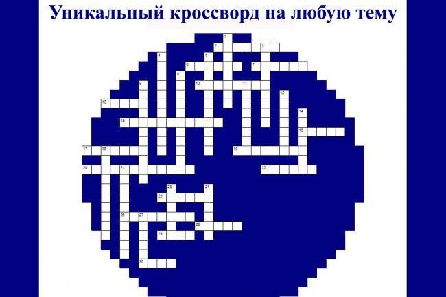 Сделаю интересный кроссворд, оформлю под печать на А4, рус-англ-исп 1 - kwork.ru