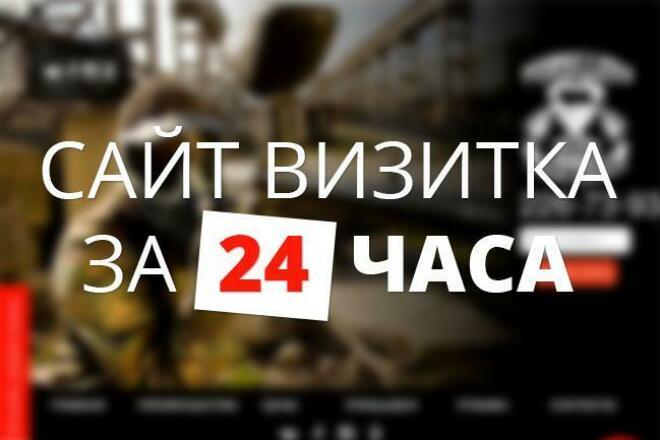 Сайт-визитка на WordPress за 24 часа 1 - kwork.ru