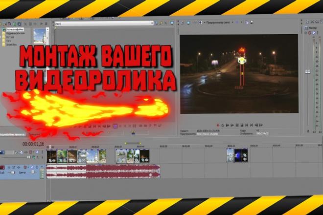 Сделаю монтаж, обработку видеоМонтаж и обработка видео<br>Привет! Я смонтирую твоё видео быстро и качественно! Сделаю монтаж/обработку вашего видео за 3 дня небольше.<br>