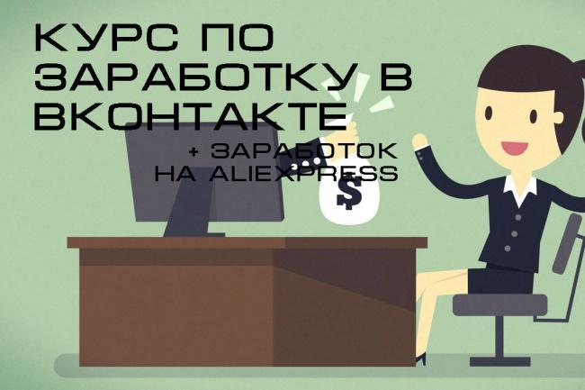 Продам видеокурс по продвижению групп Вконтакте 1 - kwork.ru