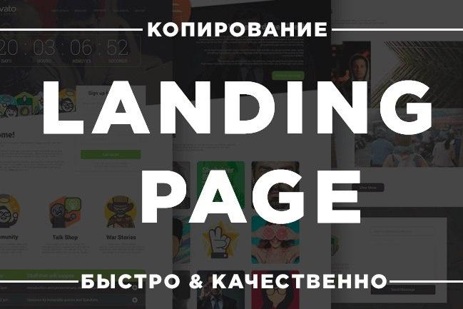 Сделаю копию и настрою Landing page одностраничникСайт под ключ<br>Сделаю копию практически любого Landing Page В стоимость входит: 1) Копирование Landing Page 2) Изменение текста 3) Изменение картинок сайта (при предоставлении соответствующих размеров и форматов) 4) Сделаю форму обратной связи. Результат: архив с сайтом (лендингом), готовым к загрузке на Ваш хостинг-аккаунт.<br>