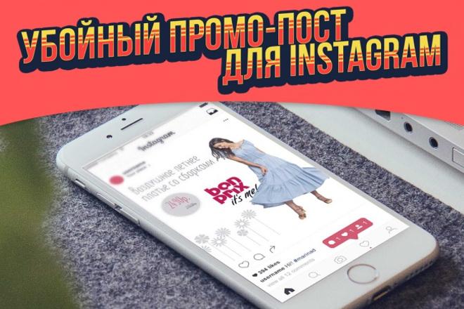 Сделаю Дизайн одного рекламного поста или баннера insta, vk, fb 1 - kwork.ru