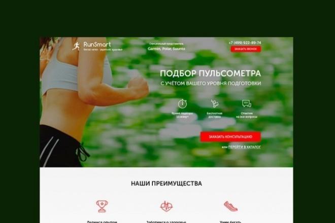 нарисую дизайн лендинга 1 - kwork.ru