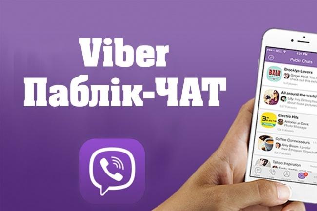 Создам паблик - public chat в Viber под ваш бренд 1 - kwork.ru