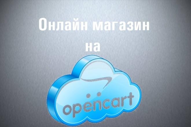 Создание магазина на OpenCart 1 - kwork.ru